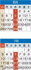 日吉賃貸.com実店舗営業日カレンダー